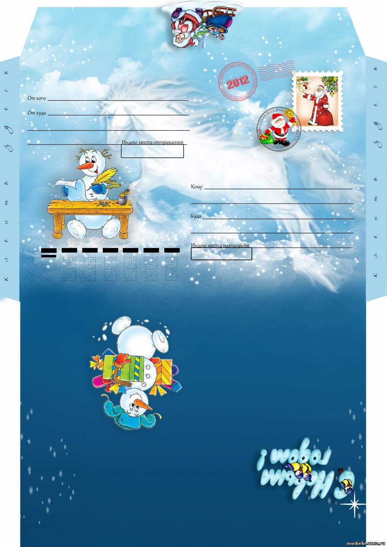 Конверт Для Деда Мороза Распечатать На А4