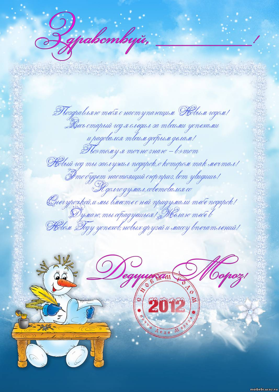 Скачать песни про дед мороза и новый год